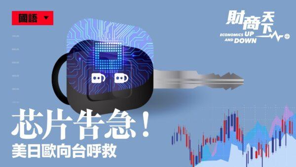 【財商天下】汽車芯片告急 美日歐向台灣呼救