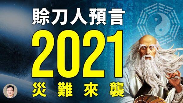 賒刀人預言再現必有大災相隨,2021年10月前兌現?