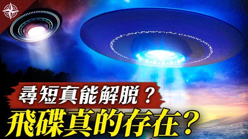 唐浩神祕學:飛碟與外星人真存在?輕生尋短真能一了百了?