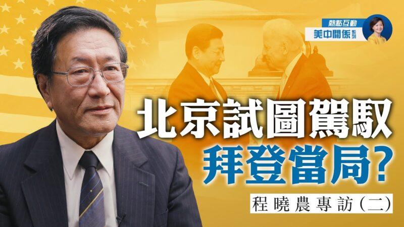 【熱點互動】專訪程曉農(2):北京試圖駕馭拜登當局