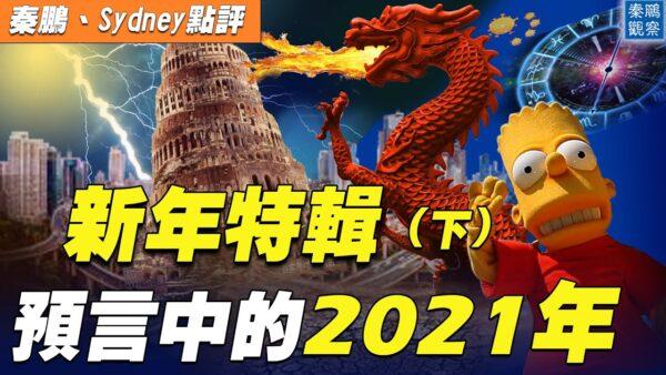 【秦鵬直播】預言中的2021年(下)聖經啟示錄解碼