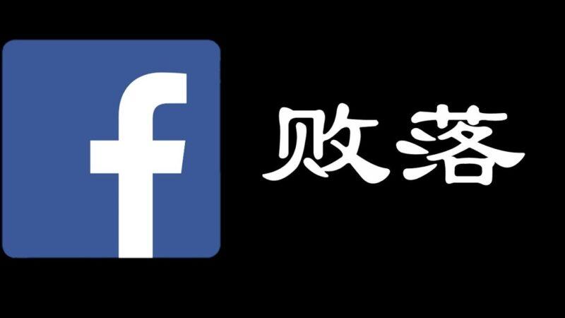 【睿眼看世界】臉書和蘋果產生激烈矛盾 原因何在?