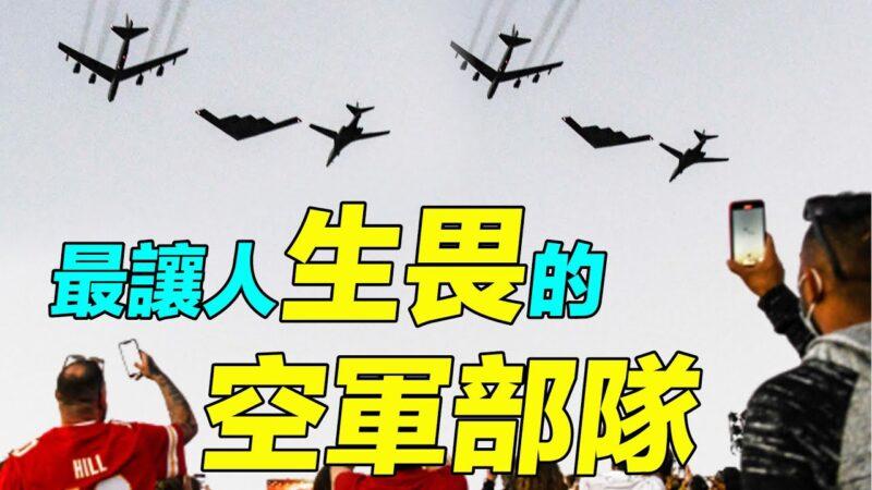 【解密時分】美國之矛:戰略轟炸機部隊巡禮
