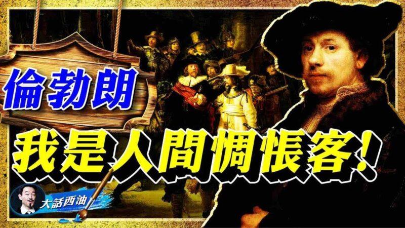 【大話西油】倫勃朗-藝術史上最悲情的繪畫大師!