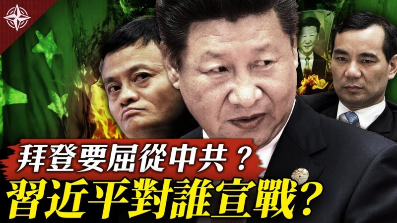 【十字路口】北京五計襲美 拜登要屈從中共?