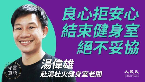 【珍言真語】湯偉雄:拒向中共妥協 結束健身室