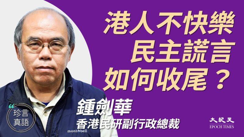 【珍言真语】钟剑华:年轻港人绝望 移民创新高