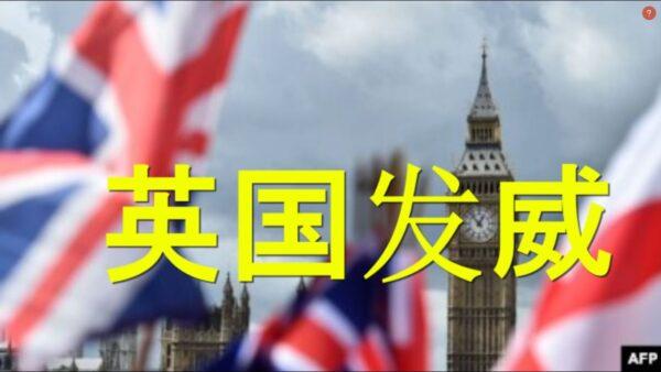 陈破空:中英激烈冲突 英国雄起 德特里克堡之谜