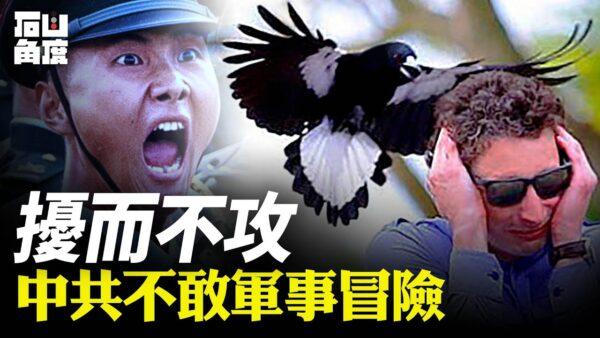 【有冇搞錯】美國政局混亂 全球疫情嚴重 中共加緊軍事騷擾台灣