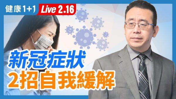 【重播】新冠8大症状 2招自我缓解