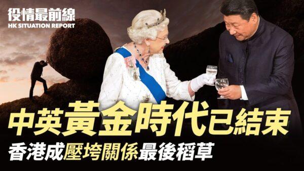 【役情最前線】中英黃金時代結束 香港是關鍵