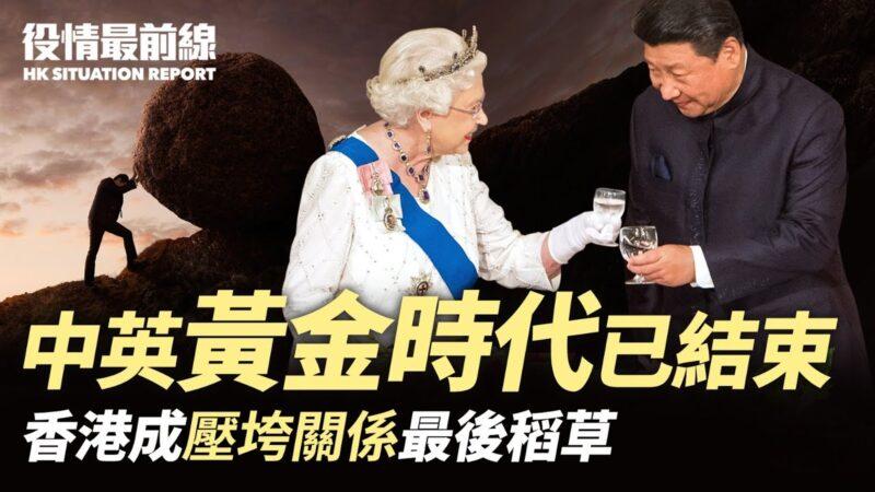【役情最前线】中英黄金时代结束 香港是关键