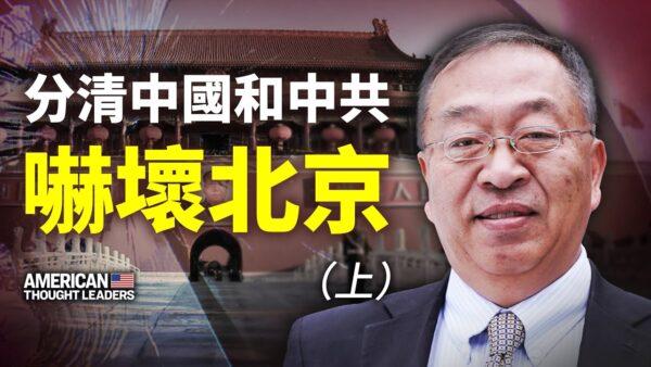 【思想領袖】余茂春:為何中共是首要威脅