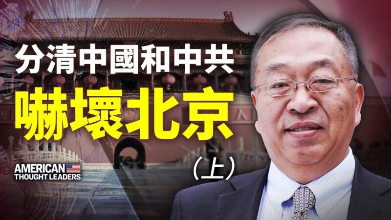 【思想领袖】余茂春:为何中共是首要威胁