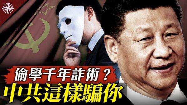 【十字路口】透視共產黨:謊言謀霸5套騙術