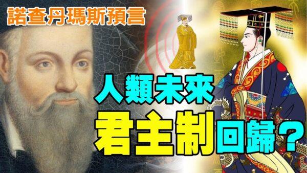 【解密時分】諾查丹瑪斯預言:君主制回歸,國王歸來