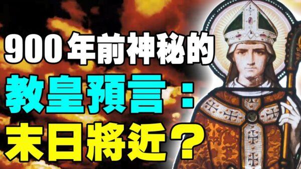 【解密時分】教宗預言:末日審判將近?