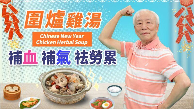 【胡乃文】3道養生雞湯,彌補全家人的辛勞,強腎黑髮又補氣血,提高免疫力