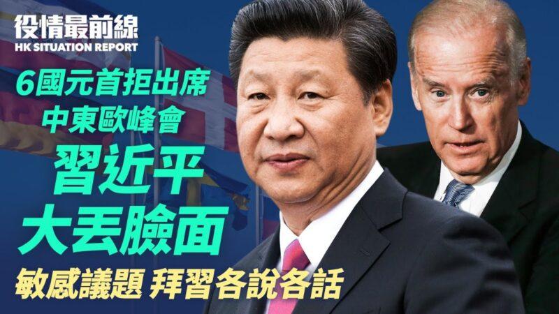 【役情最前線】6國元首拒中東歐峰會 習大丟臉面