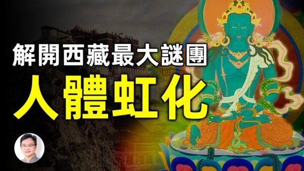 【文昭思绪飞扬】解开西藏最大谜团 人体虹化