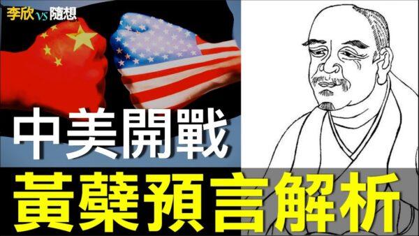 2025年前中美會開戰?黃蘗禪師詩預言解析