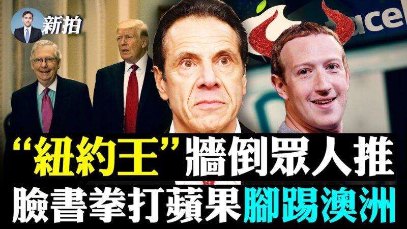 纽约王墙倒众人推 脸书拳打苹果脚踢澳洲