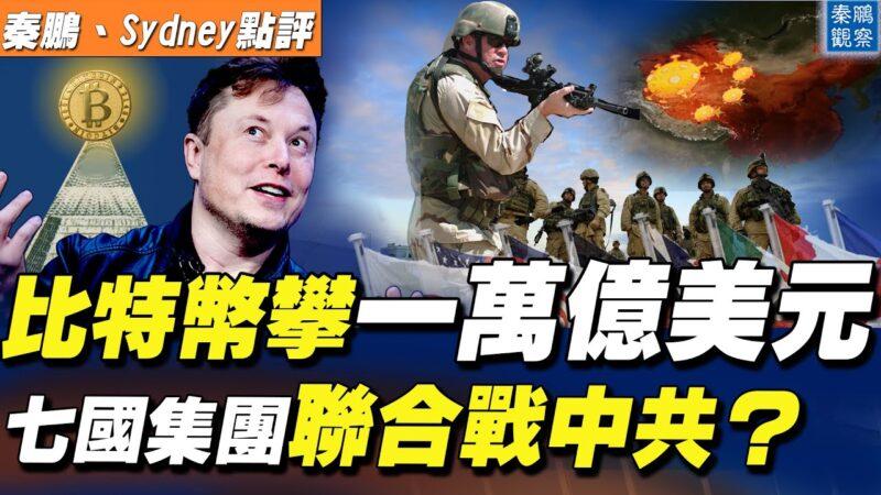 【秦鹏直播】比特币暴涨 七国集团联合抗中共?