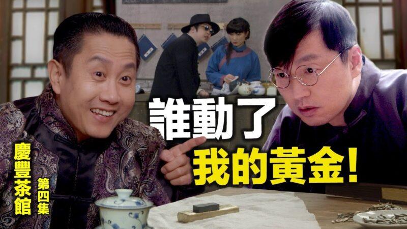 【庆丰茶馆】谁在做局?又是谁,能撬动银行金库中的百亿黄金!