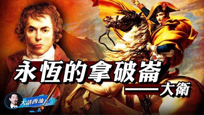 【大话西油】一代宗师(下):永恒的拿破仑 (视频)