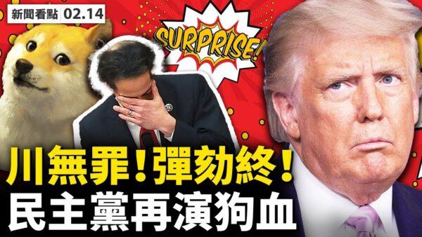 【新闻看点】弹劾案横生波澜 川普最终胜出