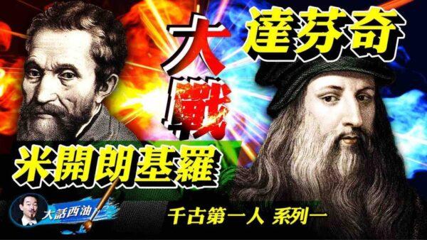 【大话西油】艺术史千古第一人:米开朗基罗(1)