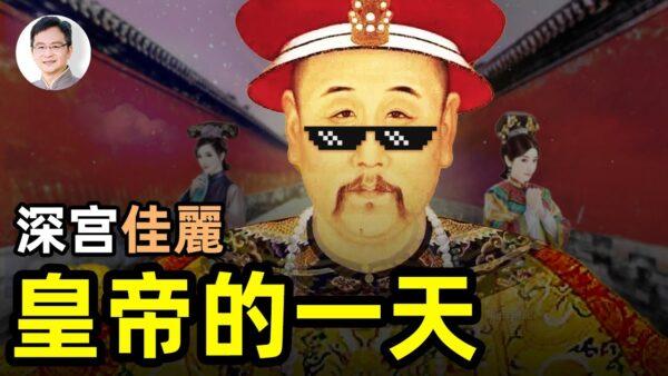【文昭思绪飞扬】深宫佳丽 皇帝的一天