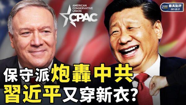 【严真点评&外交部大实话】保守派炮轰左派和北京 习近平又穿新衣?
