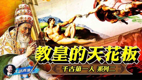 【大話西油】米開朗基羅(2):教宗的天花板(視頻)
