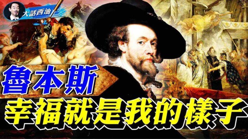 「王的畫家,畫家中的王」 藝術史上最幸福藝術家— 魯本斯