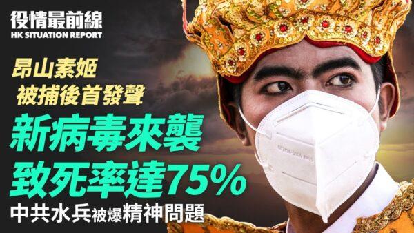 【役情最前线】震惊!致死率75% 新病毒来袭