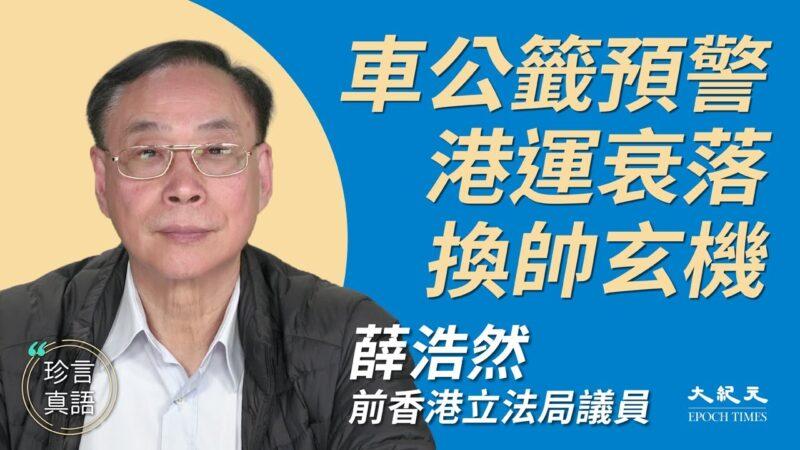 【珍言真语】薛浩然:车公签预警 港运衰落
