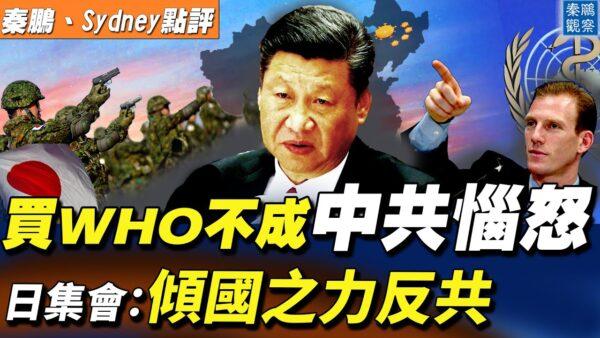 【秦鵬直播】收買世衛不成 中共惱怒 反嗆美國