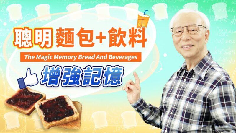 【胡乃文】聰明麵包+飲料 增強記憶
