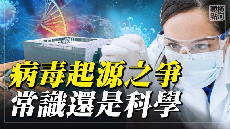 【橫河觀點】病毒起源之爭 常識還是科學