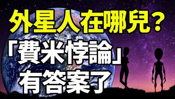 """【信不信由你】外星人在哪儿?""""费米悖论""""有答案了"""