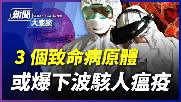 【新闻大家谈】3个致命病原体 或爆下波骇人瘟疫