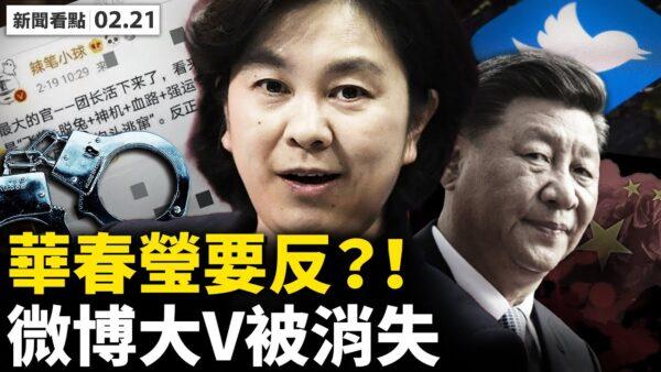 【新聞看點】射殺兩人 緬甸版六四?/華春瑩言論網友爆笑