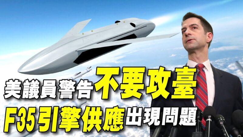 【解密時分】美議員警告不要攻臺  F35引擎供應出問題