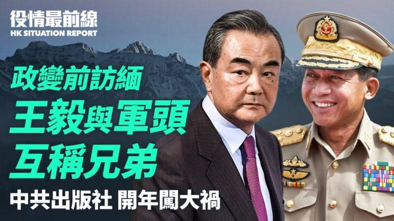 【役情最前線】緬政變前王毅到訪 與軍頭稱兄弟