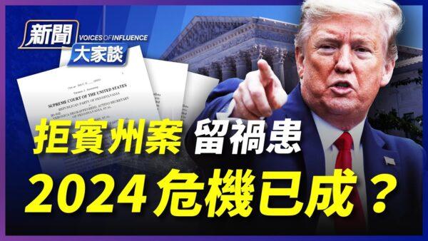【新闻大家谈】高院失良机 2024危机已成?
