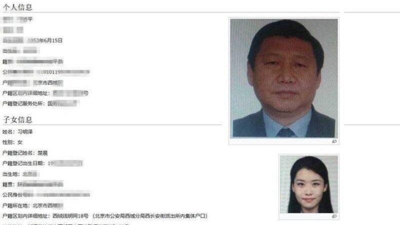 知情人:習近平與女兒信息 被警察6000元賣了