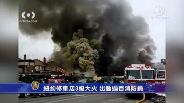 紐約布魯克林修車店3級大火 出動過百消防員
