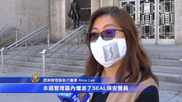 预防亚城案件 休斯顿中国城提升安全措施