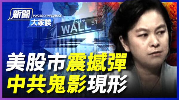 【新闻大家谈】美股市震撼弹 中共鬼影现形